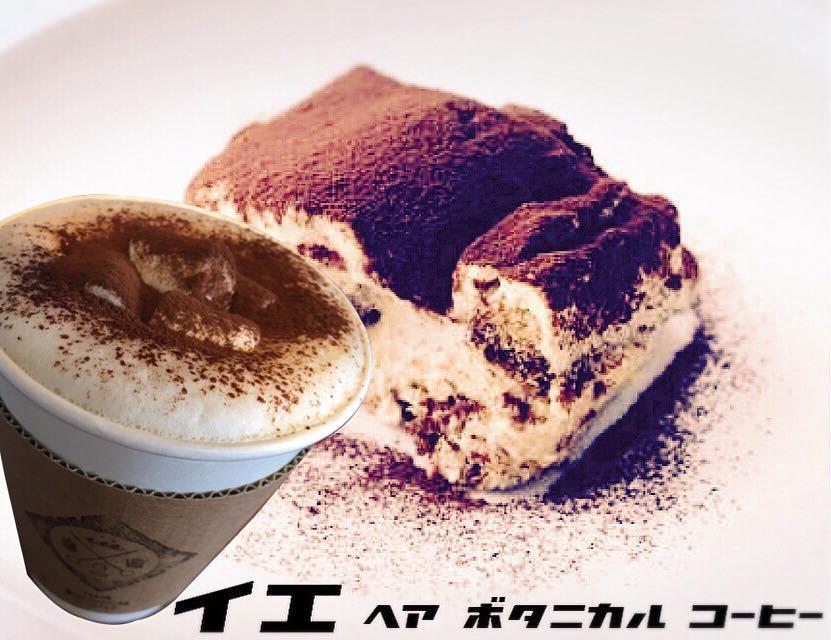 cafe au TIRAMISU