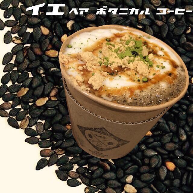 cafe au KUROGOMA